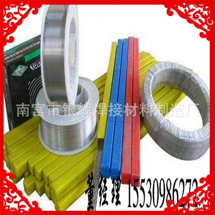 库存不锈钢焊条焊丝.jpg
