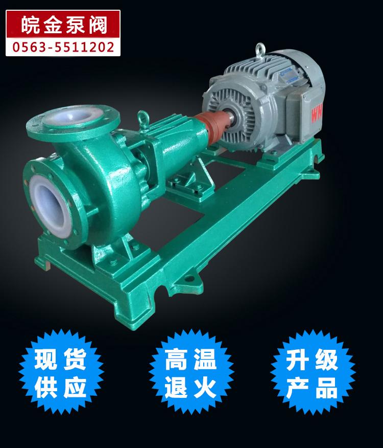 IHF65-50,50-32型,氟塑料離心泵,四氟合金泵廠家,防腐化工泵示例圖6
