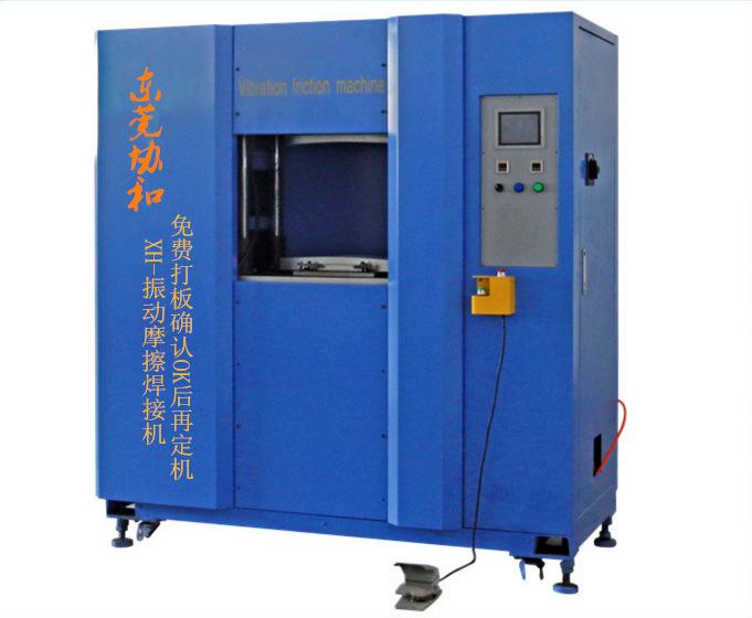 振动摩擦机 PP玻纤板焊接 压力桶防水气密焊接并代加工震动摩擦机示例图2