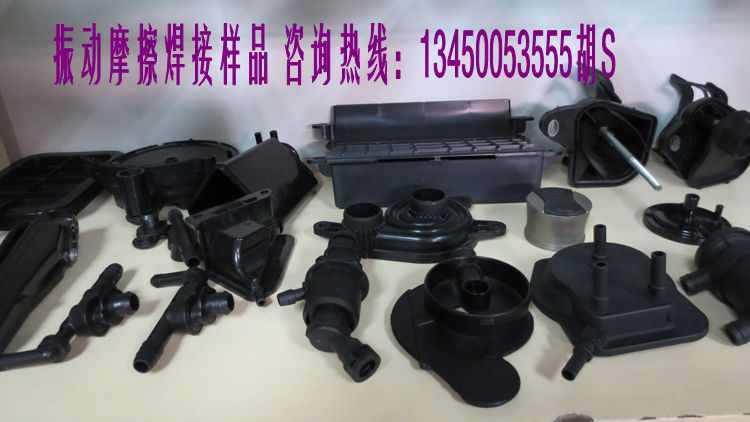 振动摩擦机 PP玻纤板焊接 压力桶防水气密焊接并代加工震动摩擦机示例图11