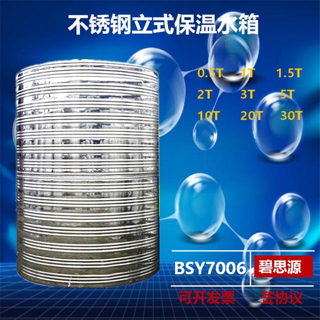 不銹鋼無菌水箱0.5噸-30噸圓形304-316不銹鋼水箱
