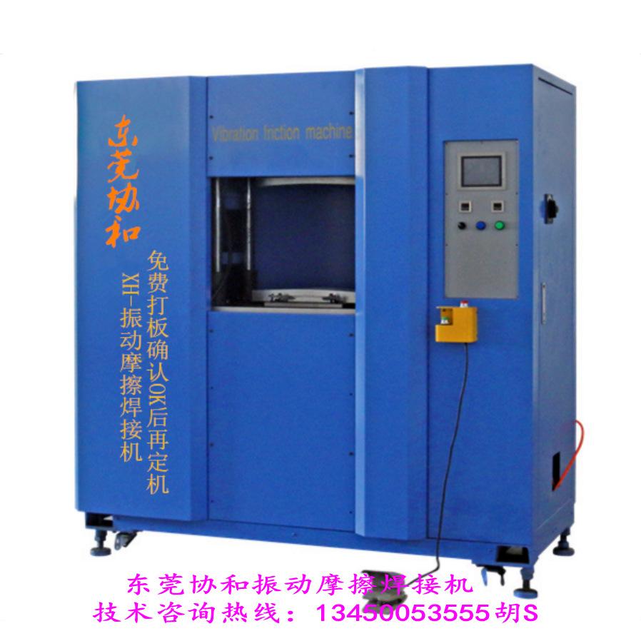 振动摩擦机尼龙玻纤防焊接  汽车配件焊接震动摩擦机并代客加工示例图9
