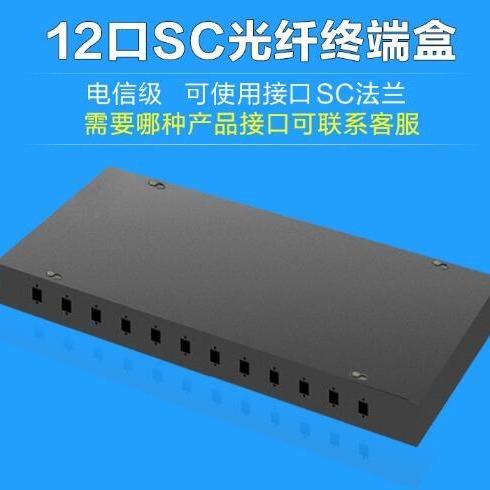 甬立孚品牌 12芯光纤终端盒配线架 12口1U终端盒配线架 厂家直销