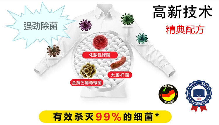 美琳芳精品除菌洗衣液示例图5