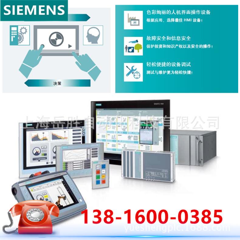 6AV2123-2GB03-0AX0 西门子触摸屏KTP700 6AV2 123-2GB03-0AX0示例图8