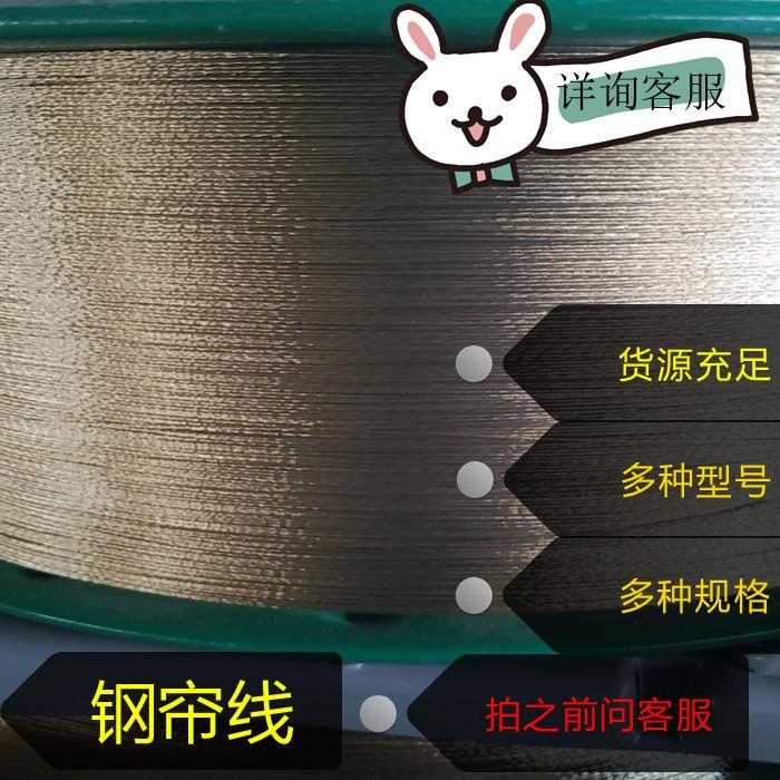 供應鋼絲簾線 橡塑制品專用鋼簾線 庫存充足