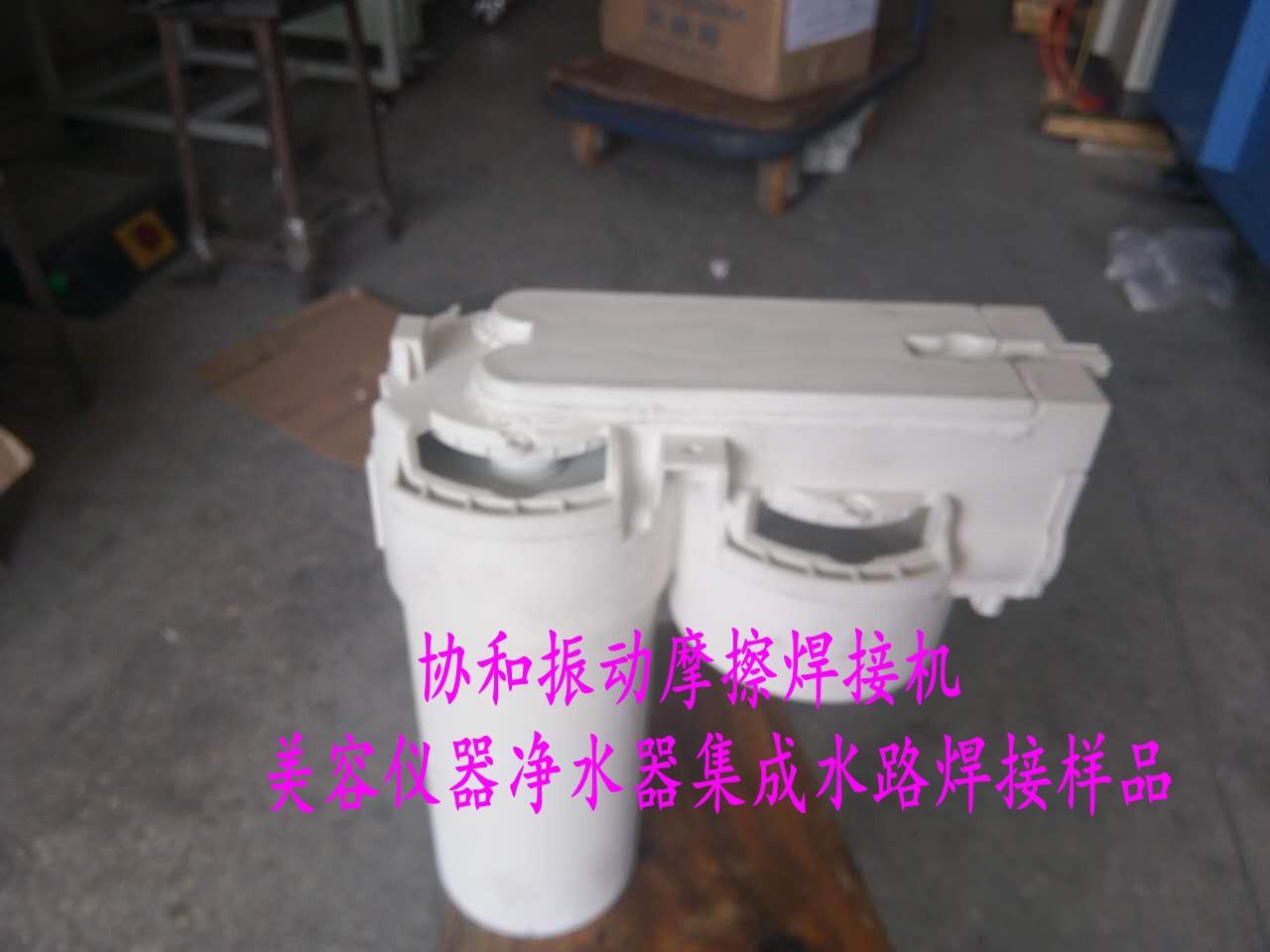 线性振动摩擦焊接机  XH-04型号 眼镜胶板医疗透析容器振动摩擦机示例图12