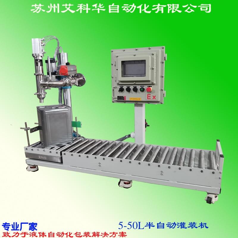 水肥料分裝機  水肥自動灌裝機 稀釋劑溶劑灌裝機  艾科華  AKH-G50L系列定制