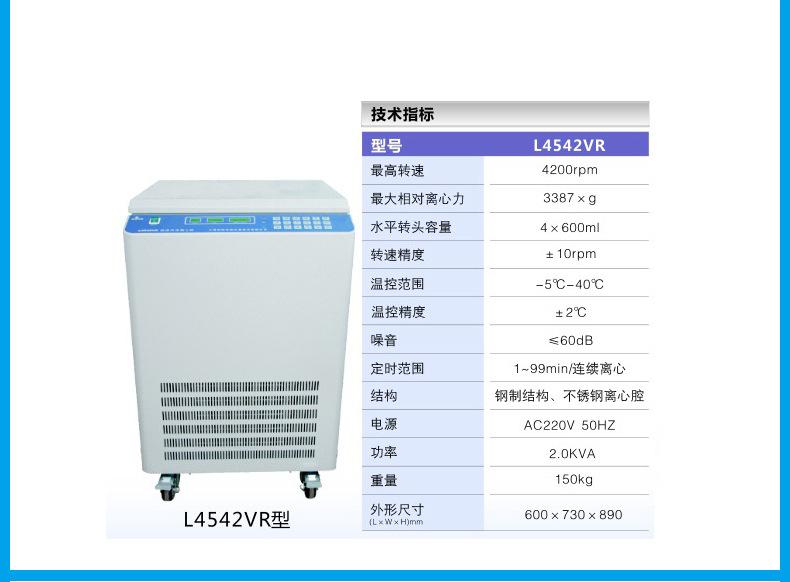 上海知信离心机 实验室离心机 低速冷冻离心机 L4542VR离心机示例图4