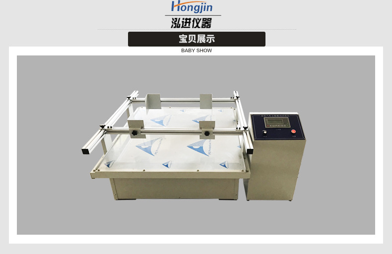 模拟汽车运输振动试验台 采用重型槽钢底座配减震橡胶 促销中示例图6