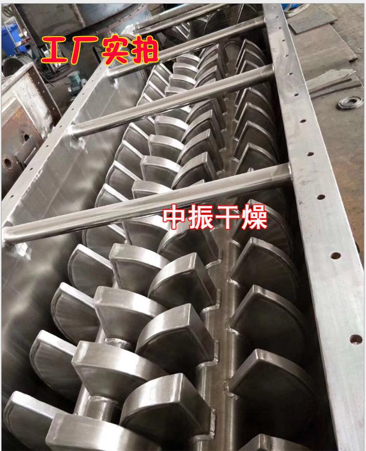 空心桨叶干燥机 污泥 染料干燥机 双轴桨叶干燥机示例图8
