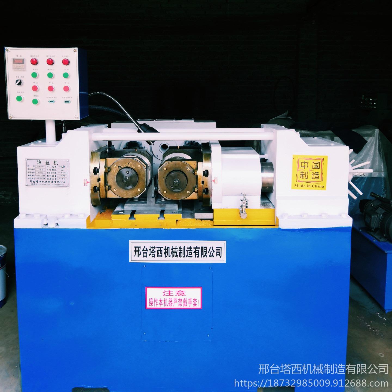 塔西機械 150型滾絲機 自動滾絲機 生產銷售液壓滾絲機 數控自動滾絲機 滾絲機配件