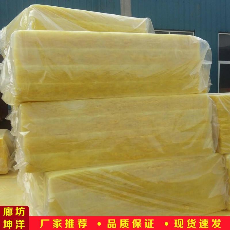 坤洋销售 无甲醛环保玻璃棉板 保温隔热 质优价廉