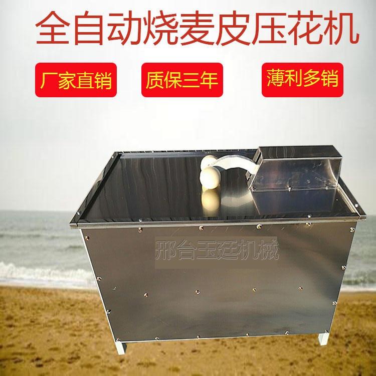 內蒙電動燒麥皮壓花機  全自動燒麥壓花機  仿手工不銹鋼燒麥壓花機器   邢臺玉廷機械制造生產