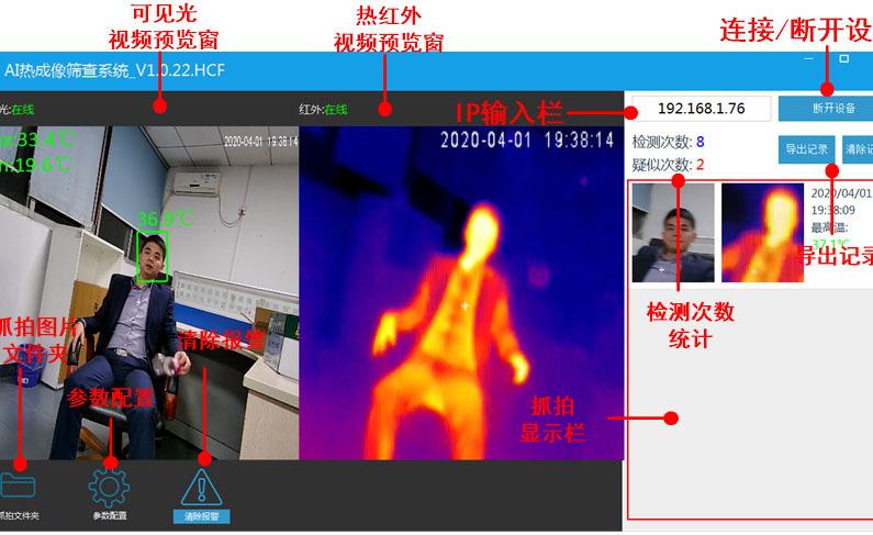 热成像测温仪 LB-107门式热成像测温仪 疫情防控测体温示例图10