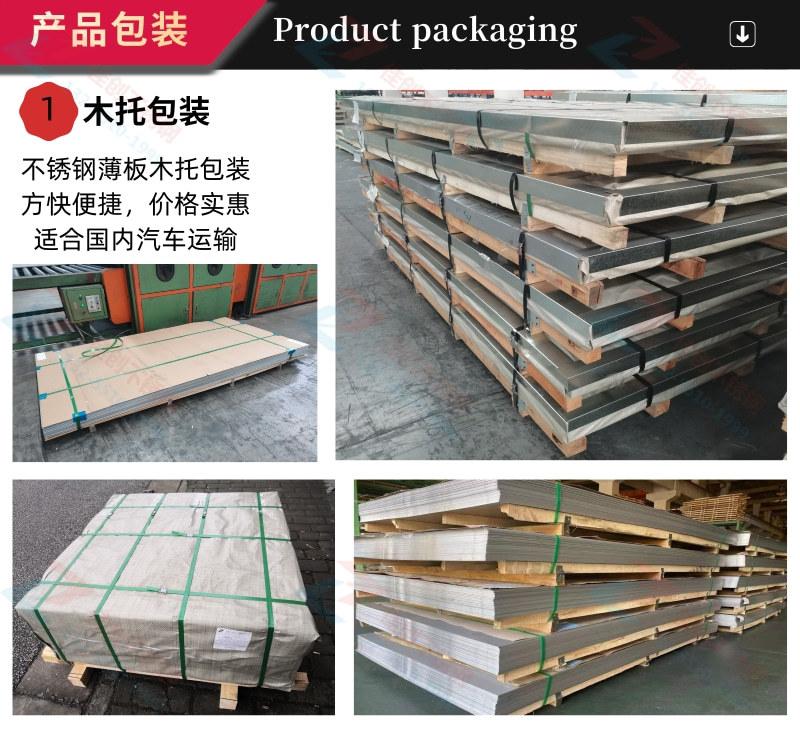 無錫佳創316L不銹鋼板價格 熱軋316L不銹鋼報價 今日31603不銹鋼板價格示例圖24