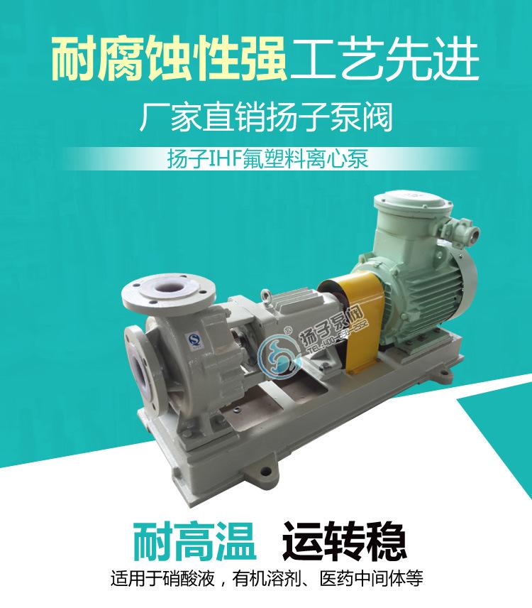 厂家直销IHF80-65-160氟塑料化工离心泵盐酸泵泵浓酸泵厂家示例图1