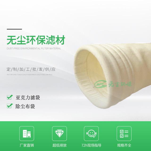 廠家特惠 中溫亞克力除塵布袋 復合亞克力除塵濾袋 無塵環保