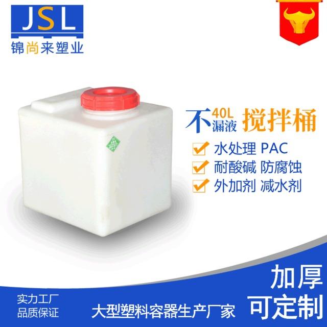 錦尚來廠家40L鹽酸計量加藥桶 耐酸堿PE鹽酸計量加藥桶現貨供應