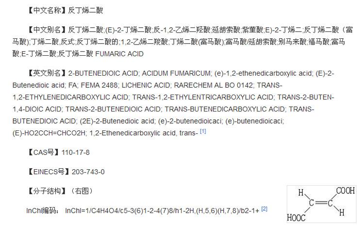 长期销售 国标工业级富马酸 优级品反丁烯二酸示例图3
