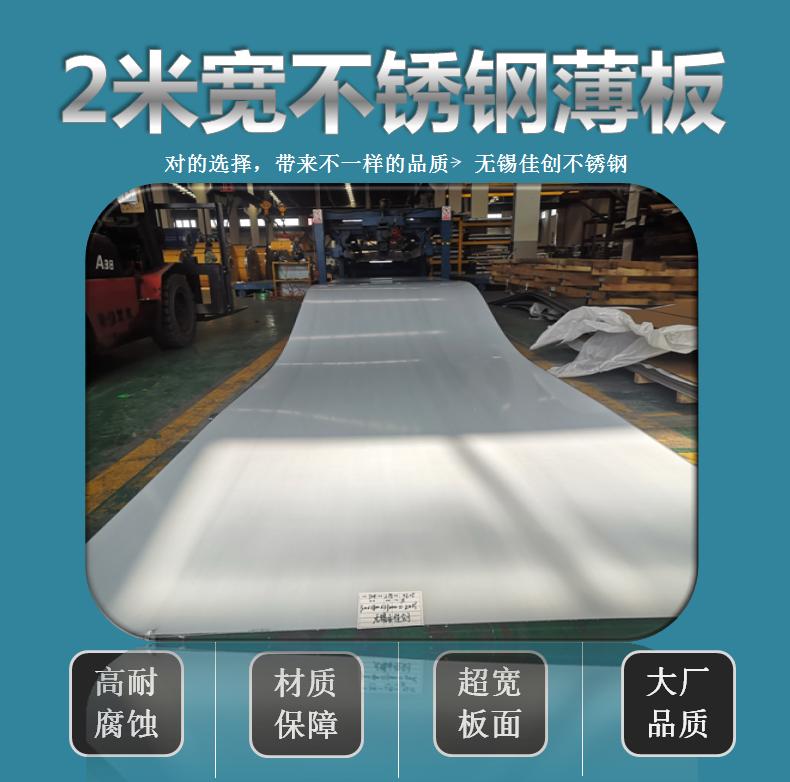 2毫米2米寬不銹鋼薄板  2米寬316L不銹鋼板示例圖19