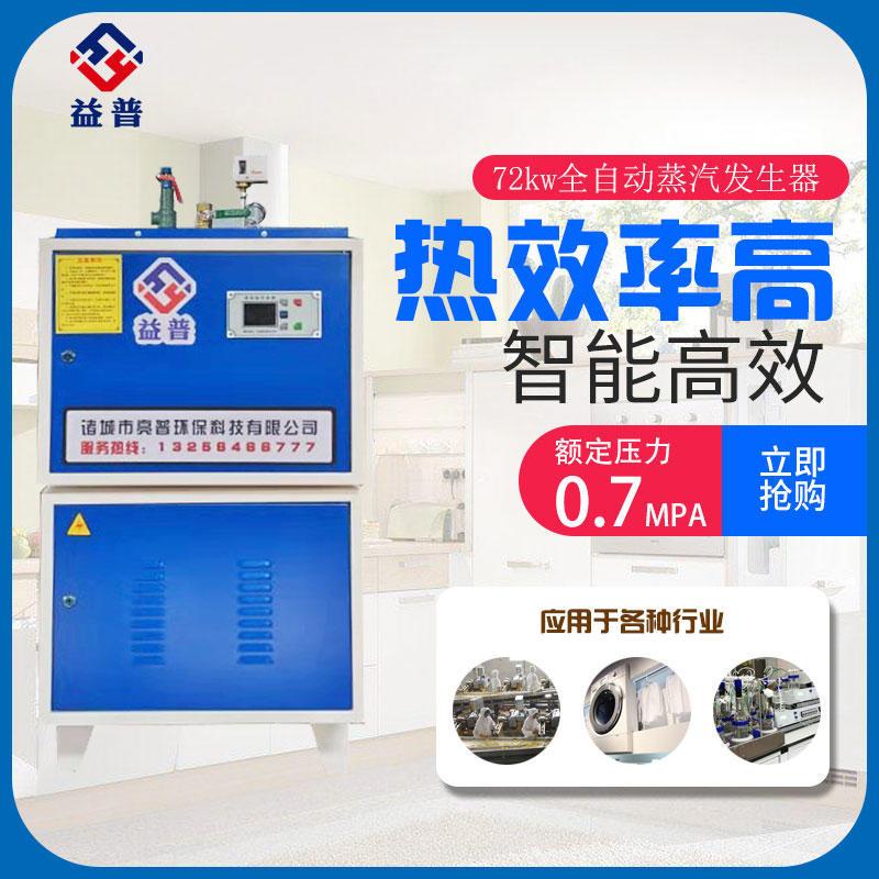 廠家直銷 小型 立式 電加熱蒸汽發生器 科研 實驗室配套使用 不銹鋼材質  熱效率高