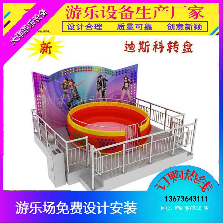 2020型户外游乐设备迪斯科转盘 郑州大洋迪斯科转盘生产厂家儿童游艺设施示例图5