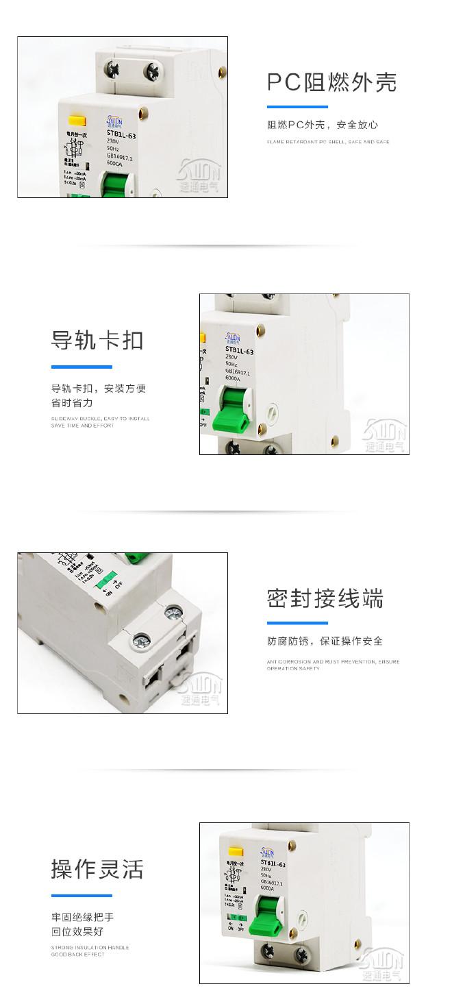 小型漏电断路器_03.jpg