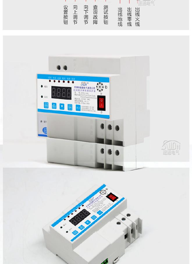 智能重合闸电源保护器_06.jpg