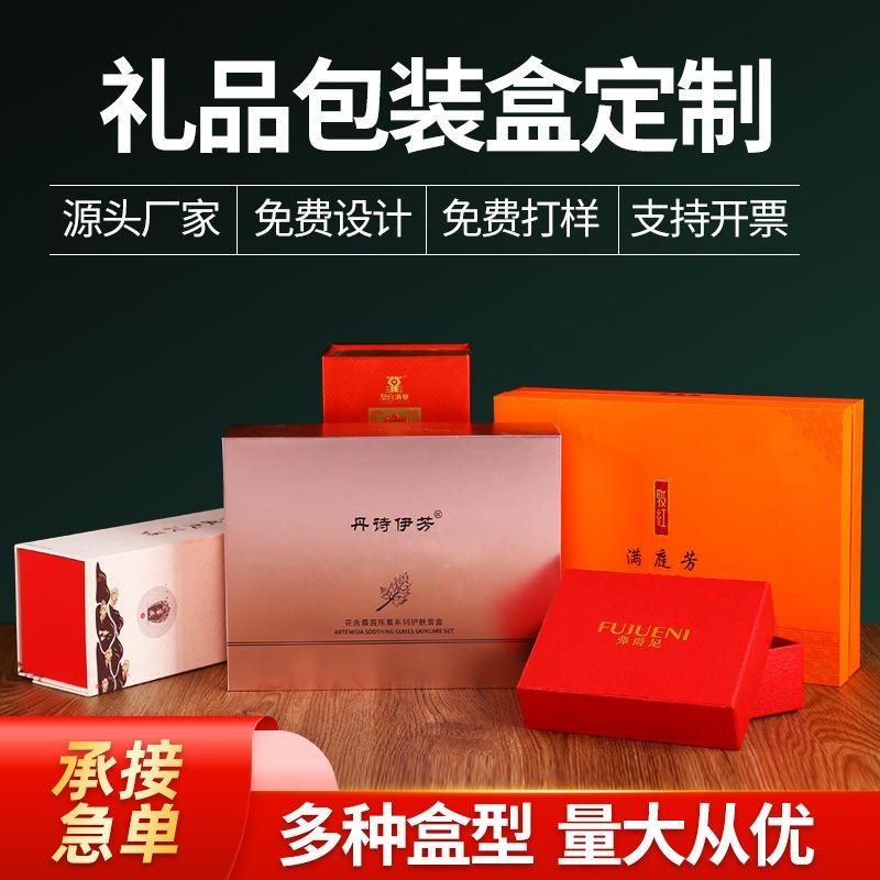 天地蓋禮品盒定制翻蓋節日白卡彩盒包裝印刷化妝品茶葉保健抽屜盒