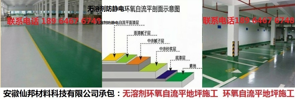 无溶剂防静电环氧自流平地坪施工6.jpg