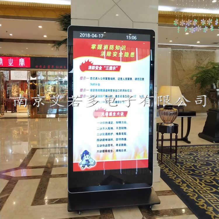 艾若多立式广告机750-0143.jpg