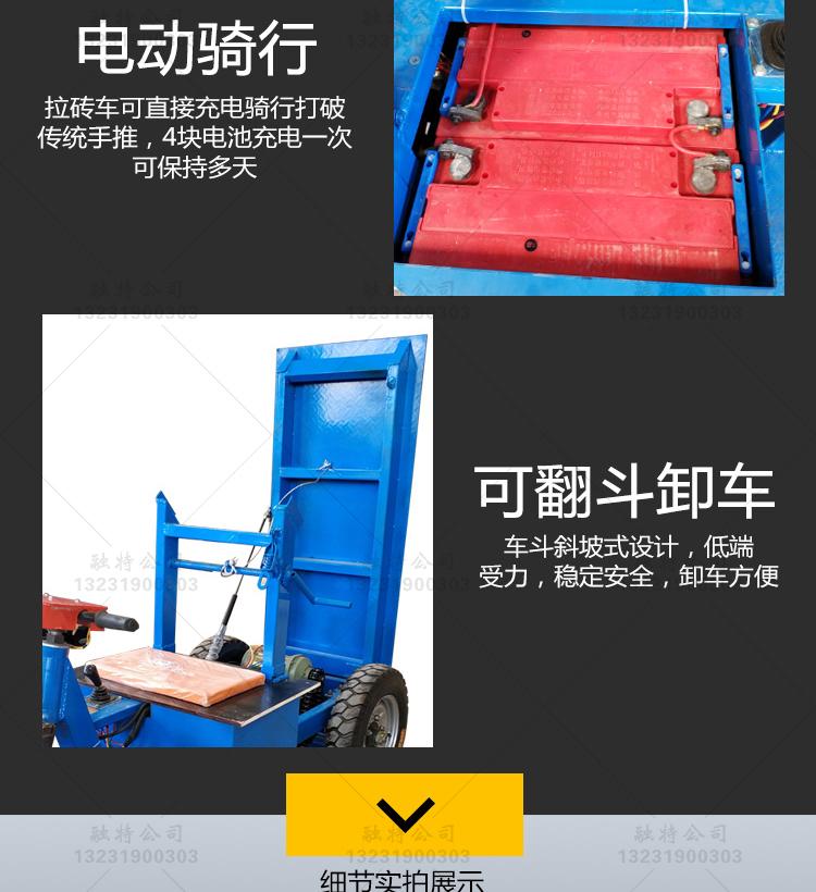 工地骑行式拉砖车 电动运砖车 拉加气块砖三轮车 厂家介绍示例图6