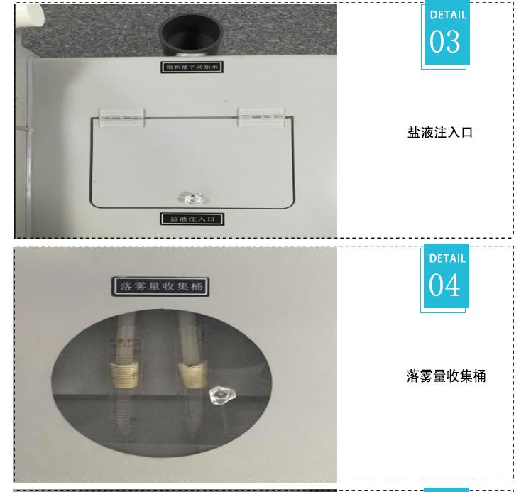 盐雾试验箱新字体_09.jpg