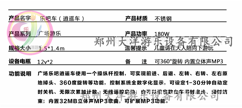 乐吧车逍遥车是广场火爆游乐项目 大洋专业定制双人逍遥车儿童游乐就在郑州大洋游乐设备示例图5