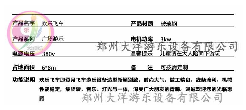 郑州大洋游乐设备的平行360度旋转儿童游乐欢乐飞车  8座12座宝马迷你飞车游乐设备 旋转飞车示例图4