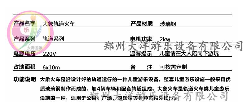 人生理想的   大象轨道火车儿童游乐设备 厂家直销 郑州大洋大象火车供应商买游乐设备来大洋生意喜洋洋示例图4