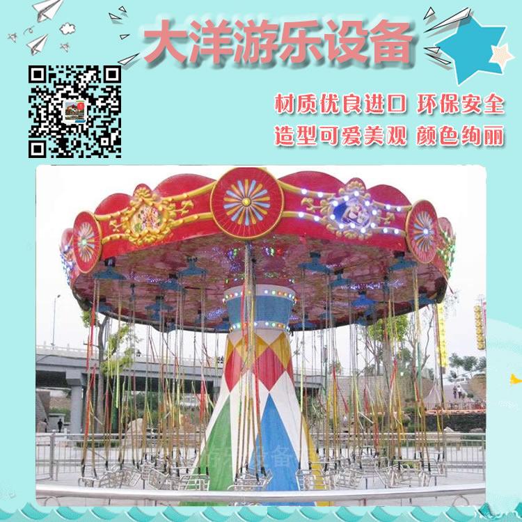 公园广场经典儿童游乐设备迷你飞椅,供应12座豪华迷你飞椅大洋是专家,小飞椅,迷你飞椅儿童小飞椅,旋转小飞椅,小飞鱼选大洋示例图6
