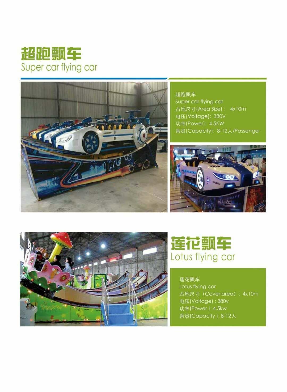 郑州大洋2019重磅推出--儿童章鱼陀螺 新款游乐24座章鱼陀螺项目示例图29