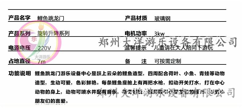 广场鲤鱼跳龙门儿童游乐设备 现货供应 郑州大洋鲤鱼跳龙门厂家示例图8