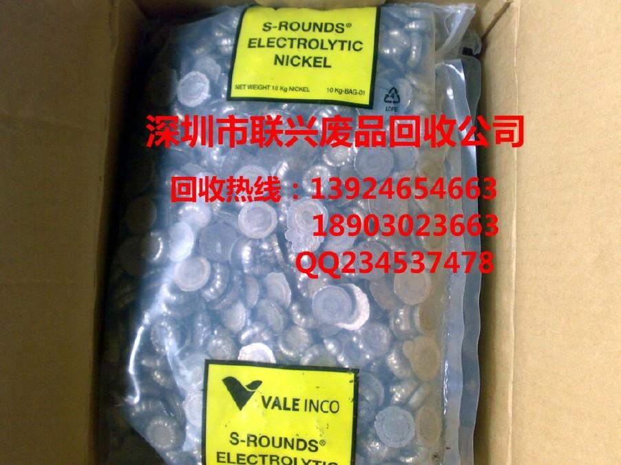 高價購銷:梅花鎳、鎳餅、含硫梅花鎳、鎳角、廢鎳、18903023663
