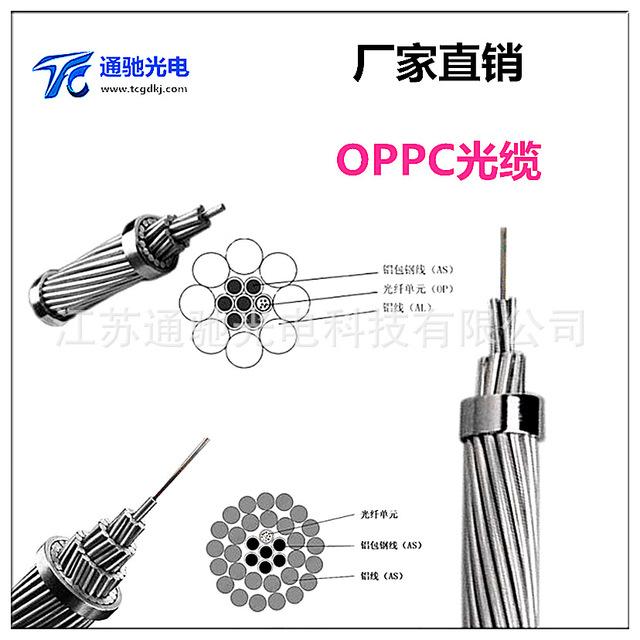 江苏通驰光电OPPC-12B1-100/30,oppc光缆厂家,OPPC光缆价格