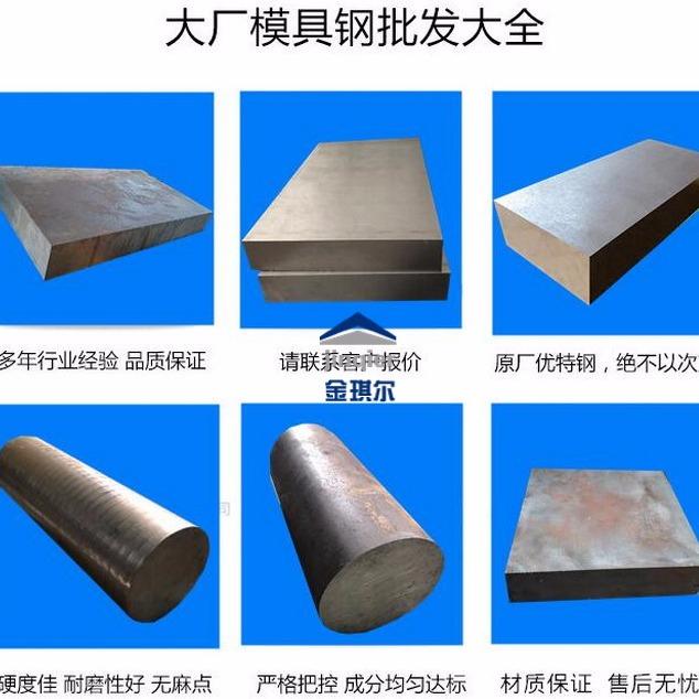 718H的硬度模具鋼718H材料精料圓鋼廠家銷售