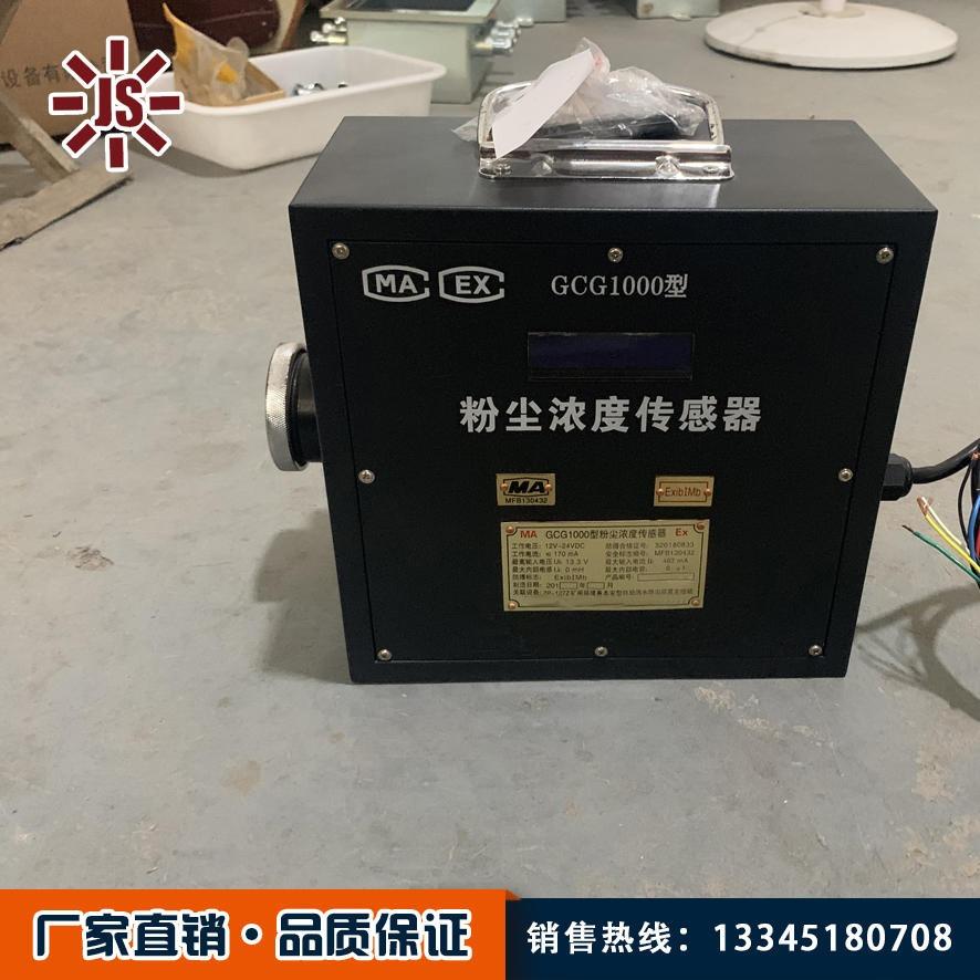 佳硕 GCG1000型粉尘浓度传感器 井下粉尘浓度传感器厂家直销 本安型粉尘传感器优惠中