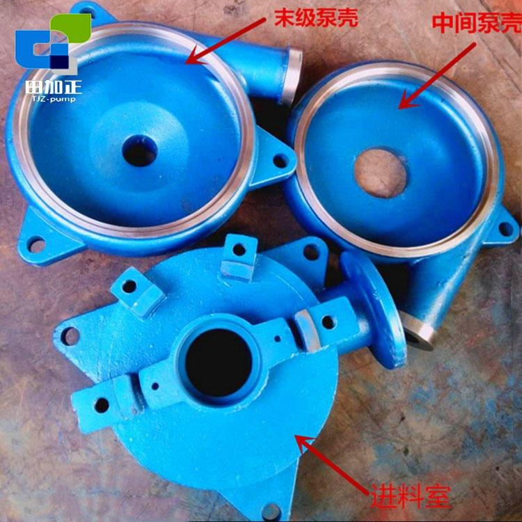 河北廠家直銷 80ZJW-II壓濾機入料泵,水泵配件 葉輪,泵殼泵體,軸