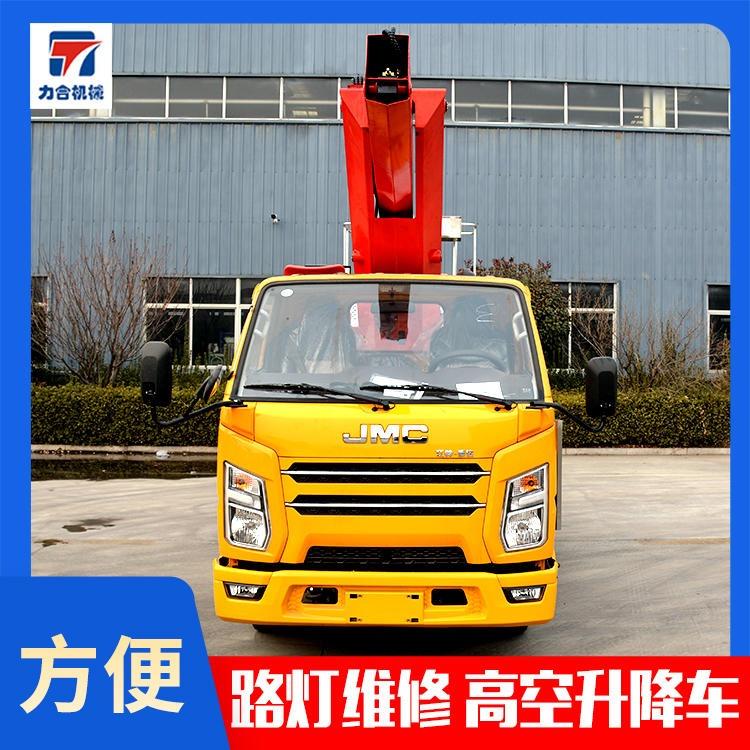 力合高空作業車實體廠家 銷售 LH-068藍牌高空升降車 綠化剪枝車 價格到廠可議
