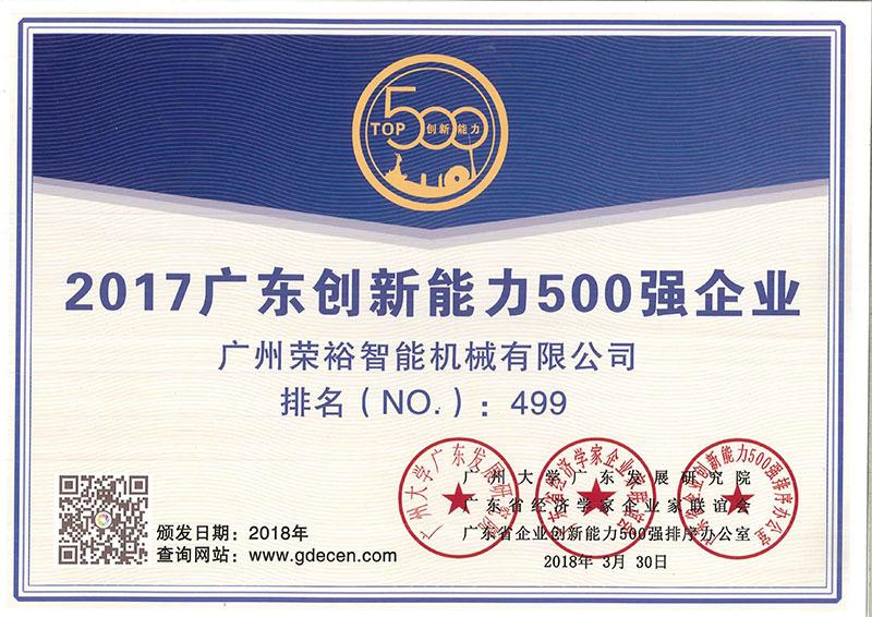 食品全自动装盒机 广州日用品自动包装设备 广州自动生产流水线示例图121