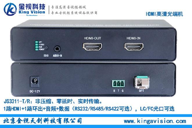 4路HDMI高清光端机,4路HDMI高清视频信号 ,带4路立体声音频信号示例图1