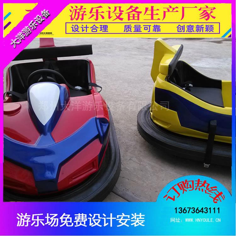 碰碰车 新款双人电瓶碰碰车 广场碰碰车 郑州大洋儿童碰碰车厂家示例图13