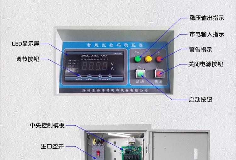 供应河北稳压器avr,激光稳压电源sbw-50KVA,三相大功率稳压器示例图6